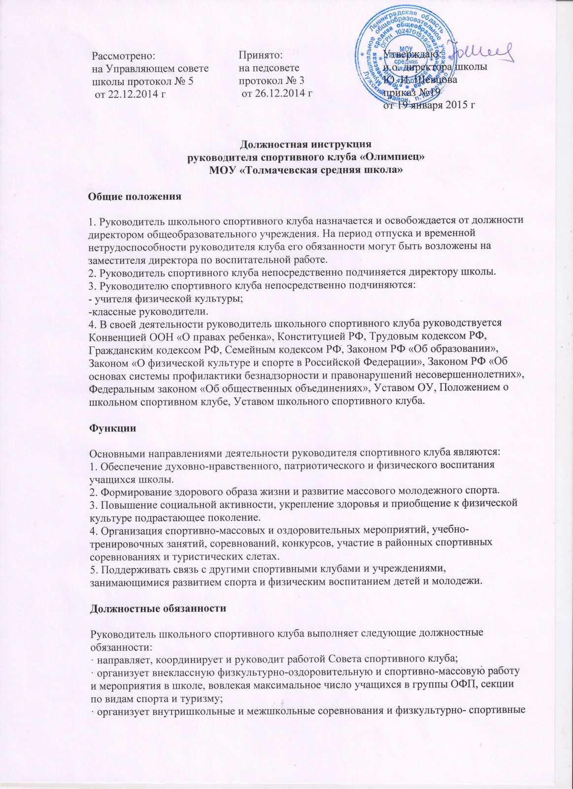 Должностная инструкция руководителя музея